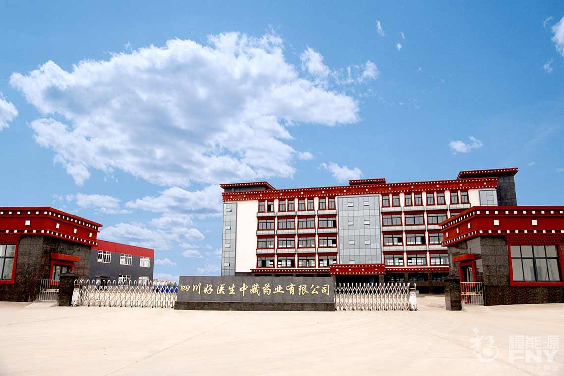 中藏药业新厂
